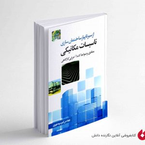 کتاب از سیر تا پیاز ساختمان سازی تاسیسات مکانیکی