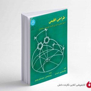 کتاب طراحی اقلیمی