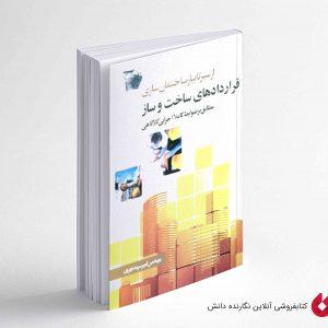 کتاب از سیر تا پیاز ساختمان سازی قراردادهای ساخت و ساز