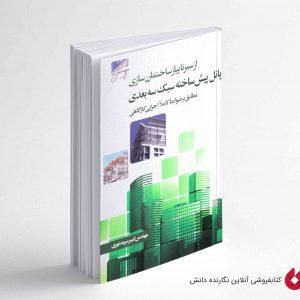 کتاب از سیر تا پیاز ساختمان سازی پانل پیش ساخته سبک سه بعدی