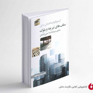کتاب از سیر تا پیاز ساختمان سازی سقف های تیرچه و بلوک