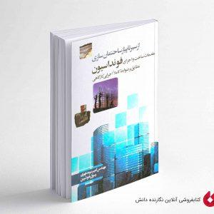کتاب از سیر تا پیاز ساختمان سازی فونداسیون