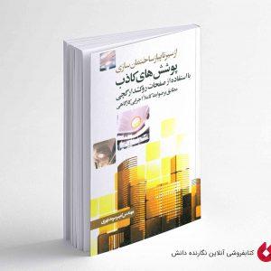 کتاب از سیر تا پیاز ساختمان سازی پوشش کاذب