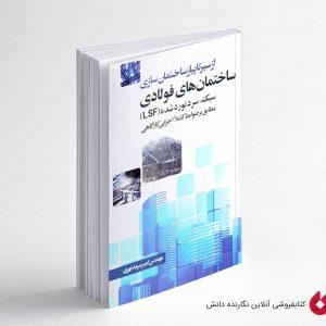 کتاب از سیر تا پیاز ساختمان سازی اجرای ساختمان های فولادی