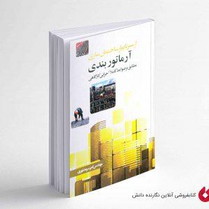 کتاب از سیر تا پیاز ساختمان سازی آرماتور بندی