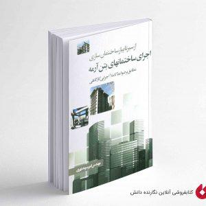 کتاب از سیر تا پیاز ساختمان سازی اجرای ساختمان های بتن آرمه