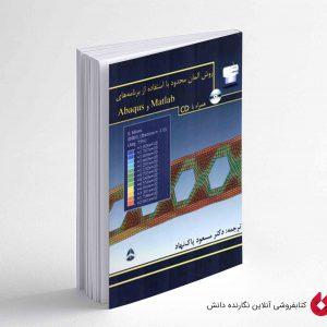 کتاب روش المان محدود با استفاده از matlab و abaqus