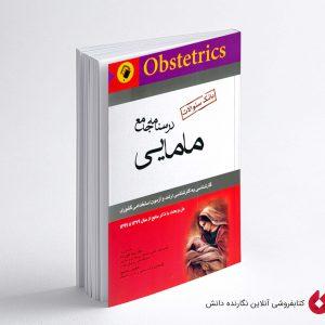 کتاب بانک درسنامه جامع سوالات مامایی