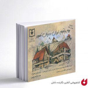 کتاب بوم و اقلیم ایران به زبان تصویر