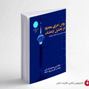 کتاب روش اجزای محدود در تحلیل ارتعاشات