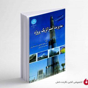 کتاب مدیریت استراتژیک پروژه