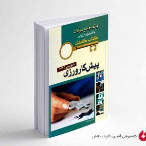 کتاب بانک جامع سوالات KEY BOOK پیش کارورزی شهریور 1392