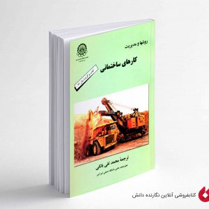 کتاب روش ها و مدیریت کارهای ساختمانی