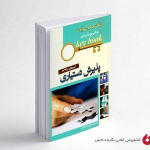 کتاب بانک جامع سوالات KEY BOOK پذیرش دستیاری اسفند 97