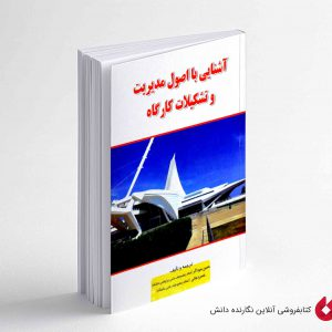 کتاب آَشنایی با اصول مدیریت و تشکیلات کارگاه