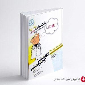 کتاب بانک سوالات انگل شناسی