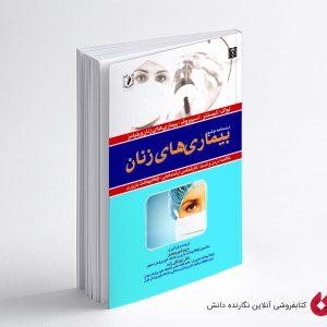 کتاب درسنامه جامع بیماریهای زنان خلاصه درس و تست