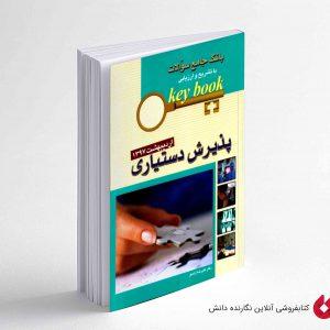 کتاب بانک جامع سوالات KEY BOOK پذیرش دستیاری اردیبهشت 97کتاب بانک جامع سوالات KEY BOOK پذیرش دستیاری اردیبهشت 97