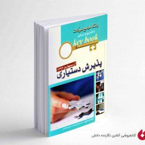 کتاب بانک جامع سوالات KEY BOOK پذیرش دستیاری اردیبهشت 96