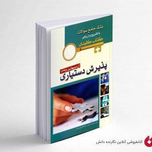 کتاب بانک جامع سوالات KEY BOOK پذیرش دستیاری اردیبهشت 95