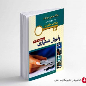 کتاب بانک جامع سوالات KEY BOOK پذیرش دستیاری اردیبهشت 94