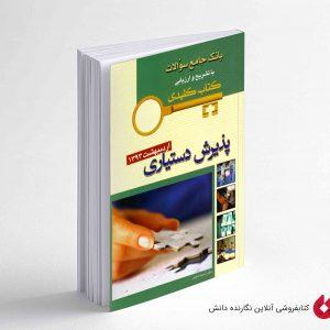 کتاب بانک جامع سوالات KEY BOOK پذیرش دستیاری اردیبهشت 93
