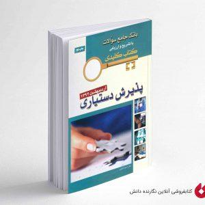 کتاب بانک جامع سوالات KEY BOOK پذیرش دستیاری اردیبهشت 92