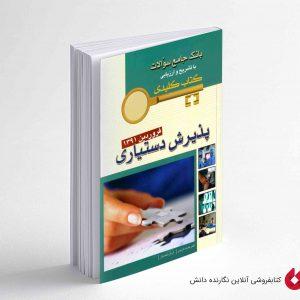 کتاب بانک جامع سوالات KEY BOOK پذیرش دستیاری فروردین 91
