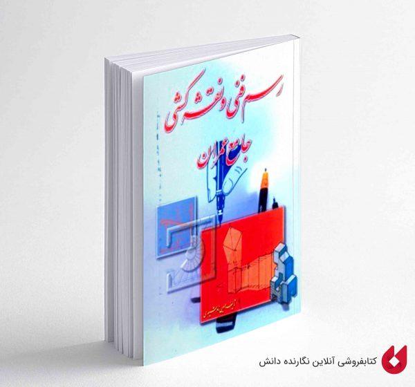 کتاب رسم فنی و نقشه کشی جامع عمران