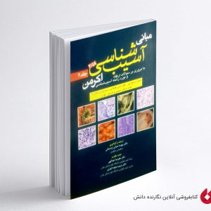 کتاب مبانی آسیب شناسی اکرمن جلد 2