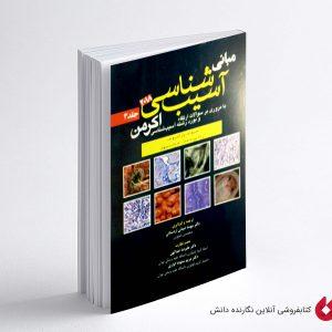 کتاب مبانی آسیب شناسی اکرمن جلد 3