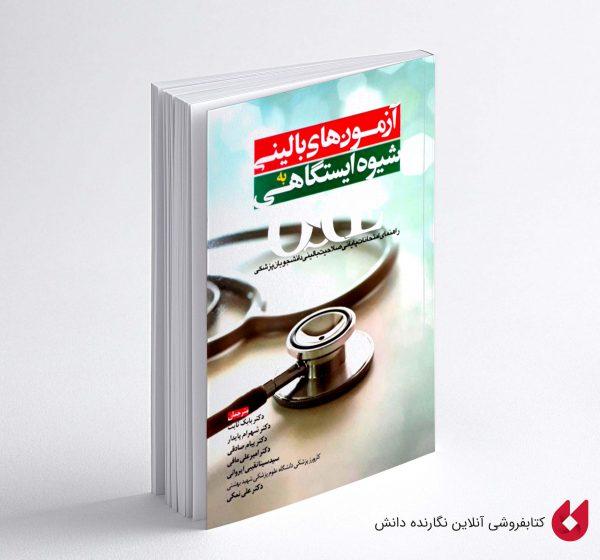 کتاب آزمون بالینی به شیوه ایستگاهی OSCE