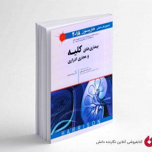 کتاب بیماری های ریه و مراقبتهای ویژه هاریسون 2018