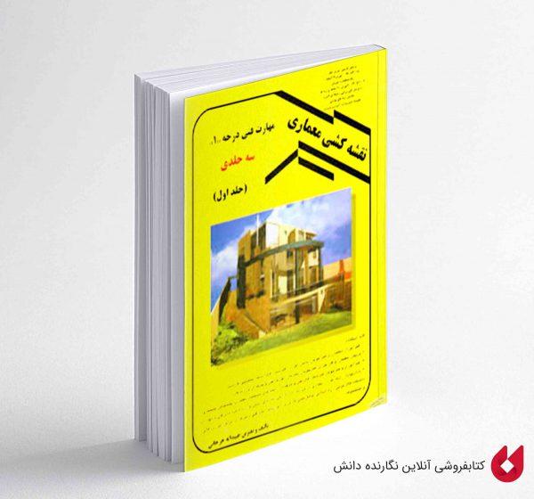 کتاب نقشه کشی معماری جلد 1 درجه 1