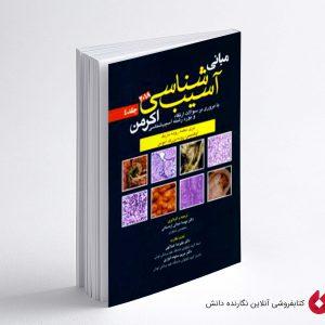 کتاب مبانی آسیب شناسی اکرمن جلد 4