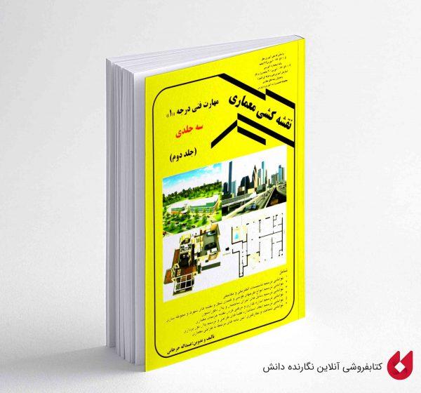 کتاب نقشه کشی معماری جلد 2 درجه 1