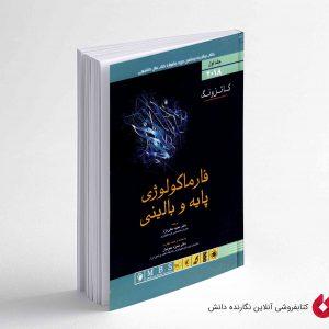 کتاب فارماکولوژی کاتزونگ جلد 1 2018