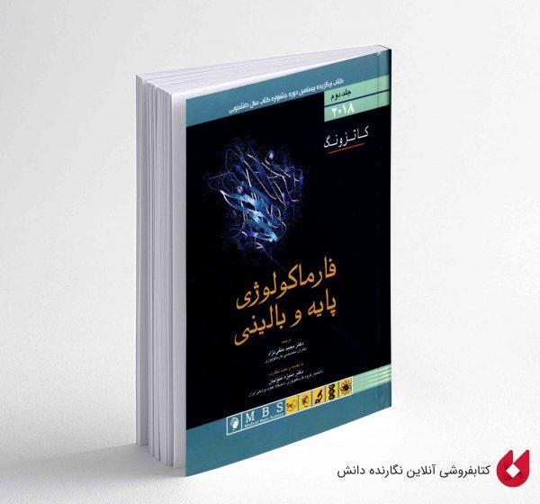 کتاب فارماکولوژی کاتزونگ جلد 2 2018
