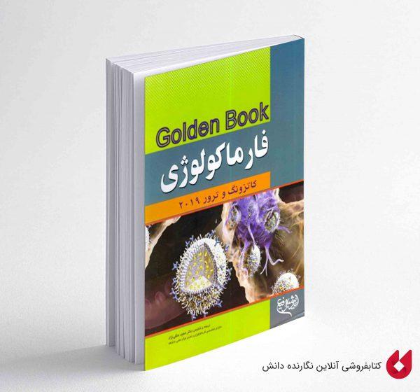 کتاب Golden Book فارما کولوژی کاتزونگ و ترور 2019