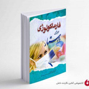 کتاب فارماکولوژی برای پرستار
