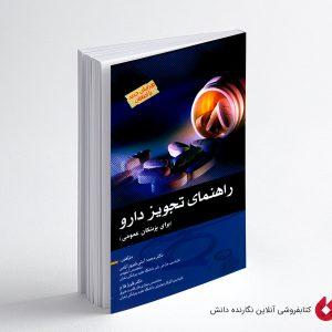 کتاب راهنمای تجویز دارو (برای پزشکان عمومی)