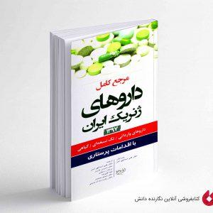 کتاب مرجع کامل داروهای ژنریک ایران 1397