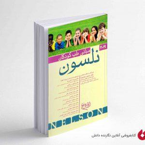 کتاب مبانی طب کودکان نلسون 2019