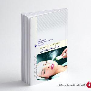 کتاب راهنمای تشخیص و درمان سریع بیماریهای پوست