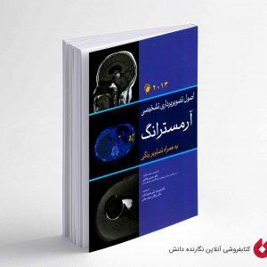 کتاب اصول تصویربرداری تشخیصی آرمسترانگ 2013