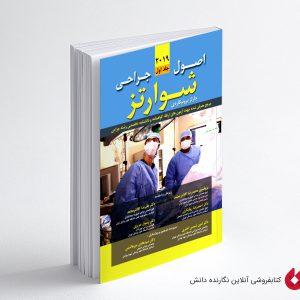 کتاب اصول جراحی شوارتز جلد 1