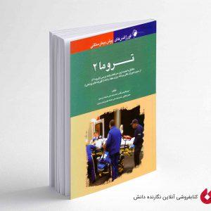 کتاب اورژانسهای پیش بیمارستانی تروما (2)