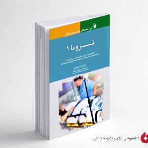 کتاب اورژانسهای پیش بیمارستانی تروما (1)