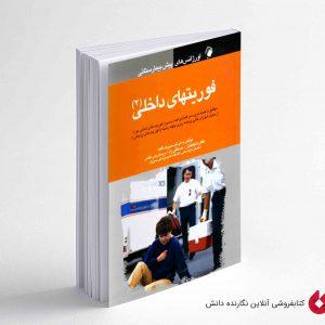 کتاب اورژانسهای پیش بیمارستانی فوریتهای داخلی (2)