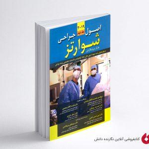 کتاب اصول جراحی شوارتز جلد 2
